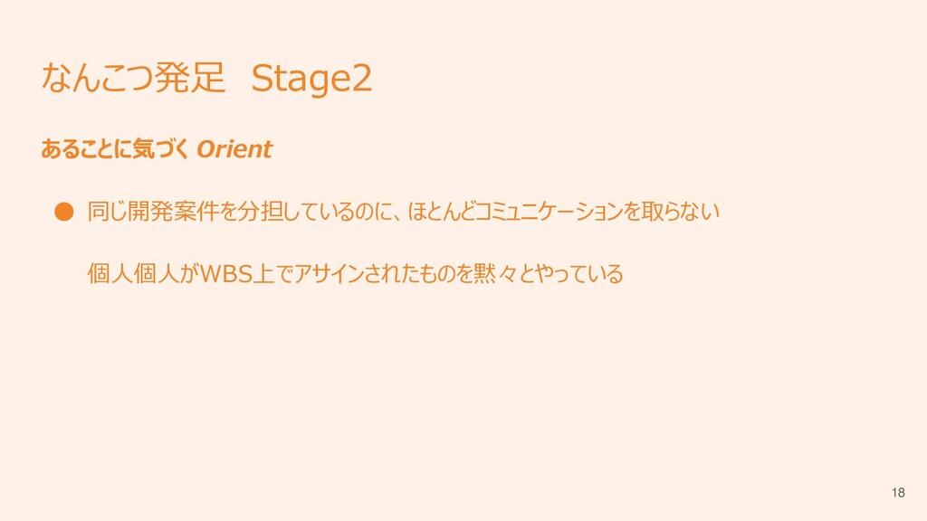 なんこつ発足 Stage2 あることに気づく Orient ● 同じ開発案件を分担しているのに...