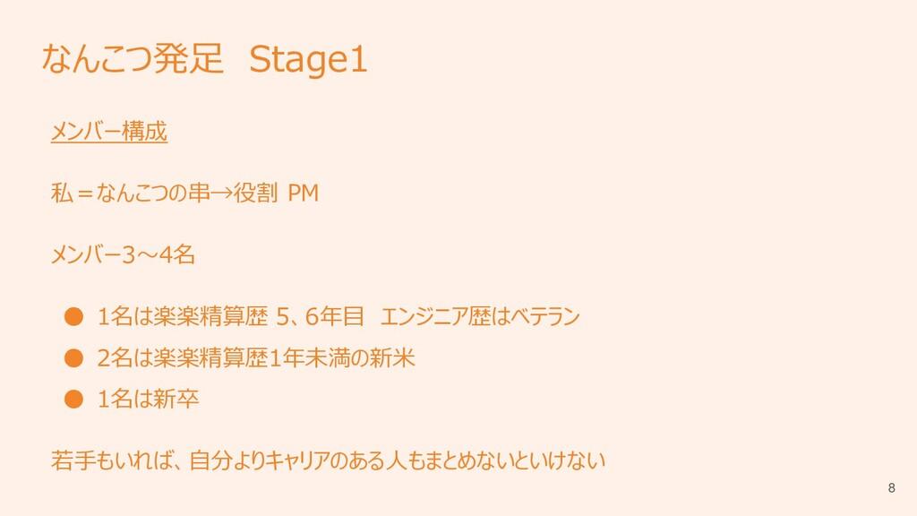 なんこつ発足 Stage1 メンバー構成 私=なんこつの串→役割 PM メンバー3〜4名 ● ...