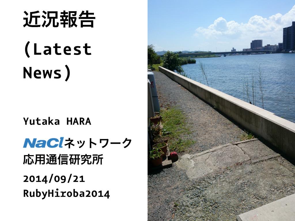 ۙگใࠂ (Latest News) ɹ Yutaka HARA ωοτϫʔΫ Ԡ༻௨৴ݚڀॴ...