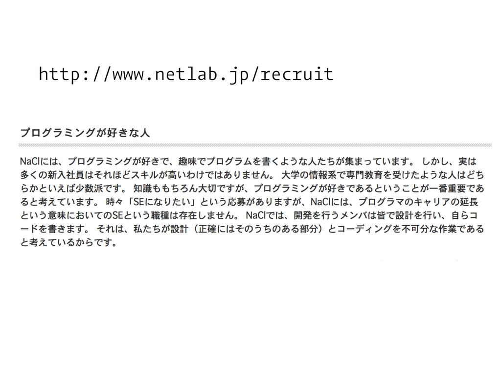 http://www.netlab.jp/recruit