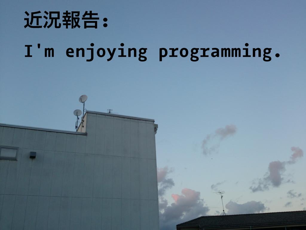 ۙگใࠂ: I'm enjoying programming.