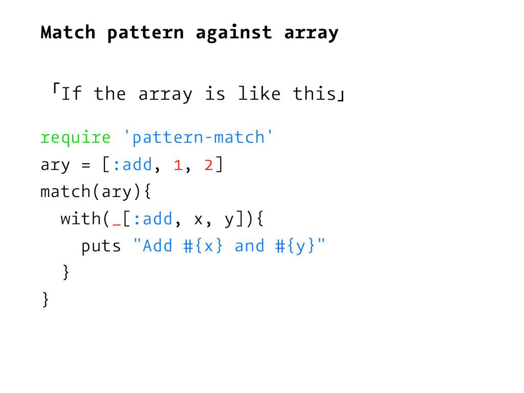 Match pattern against array ʮIf the array is li...