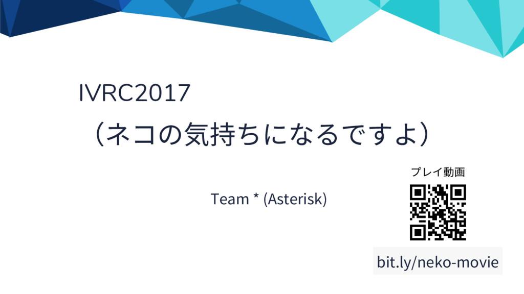 IVRC2017 ㇜㇂ㅹ ㅬㅶㅵ㆗ㅲㅣ㆔ Team * (Asterisk) bit.ly/n...