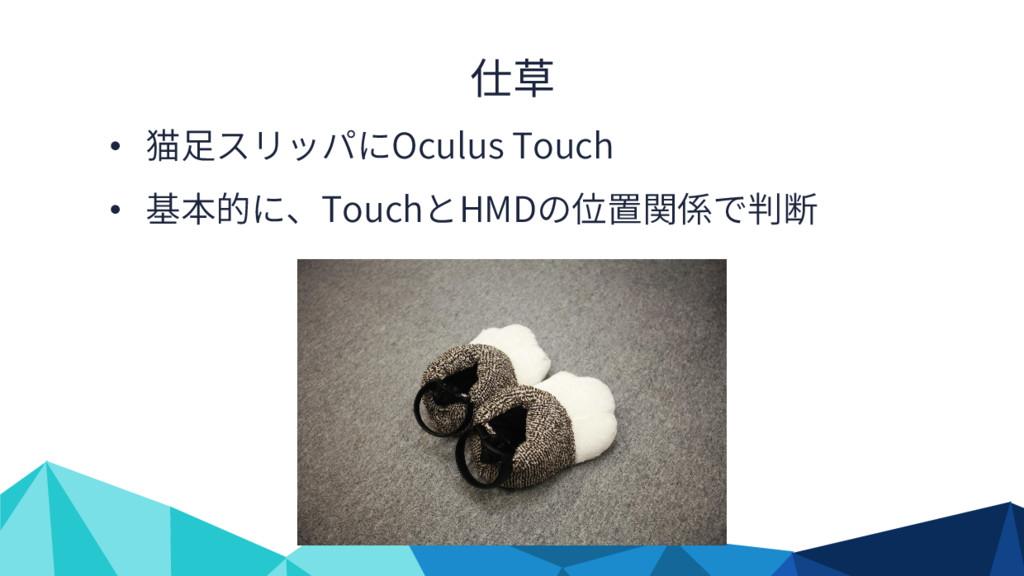 緡 • ㇈㈅㇒㇠ㅶOculus Touch • 頃 ㅶㄉTouchㅳHMDㅹ罰 肦ㅲ蝍