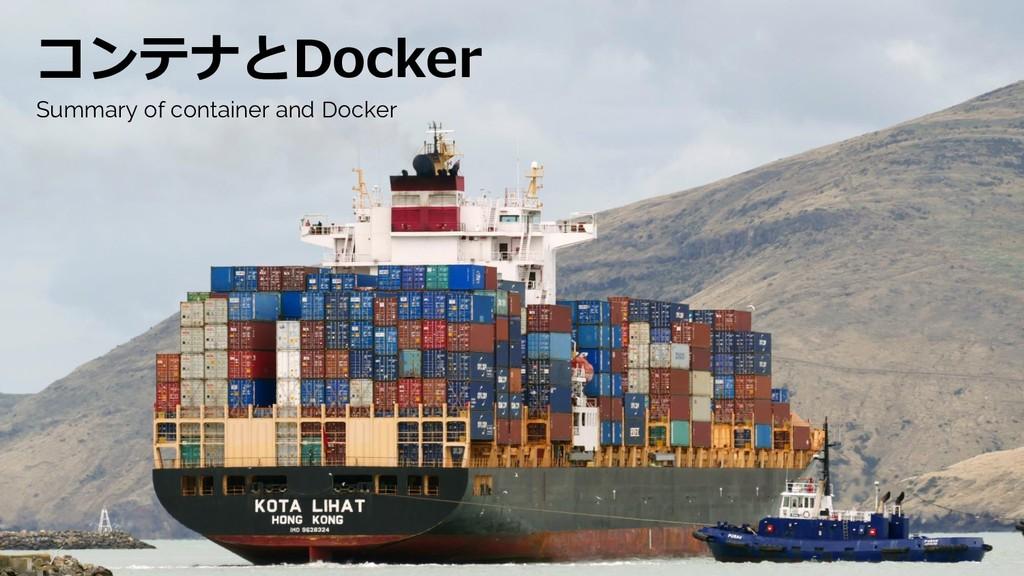 コンテナとDocker Summary of container and Docker