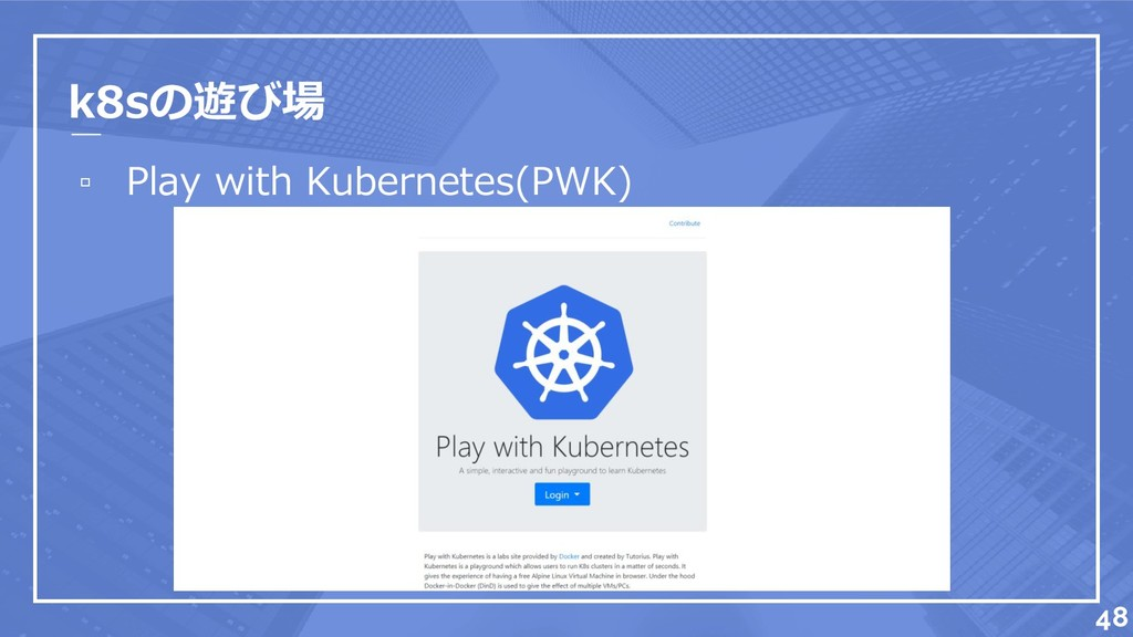 k8sの遊び場 ▫ Play with Kubernetes(PWK) 48