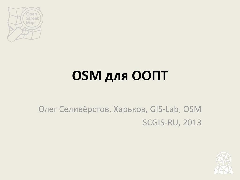 OSM для ООПТ Олег Селивёрстов, Харьков, GIS-Lab...