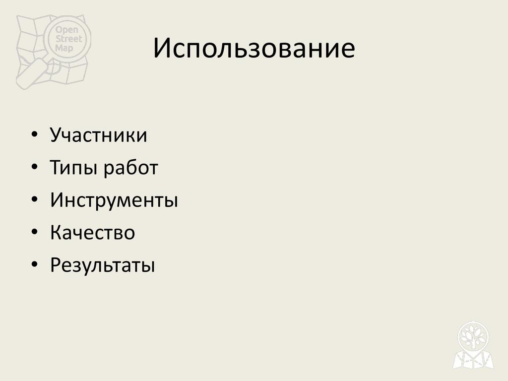 Использование • Участники • Типы работ • Инстру...
