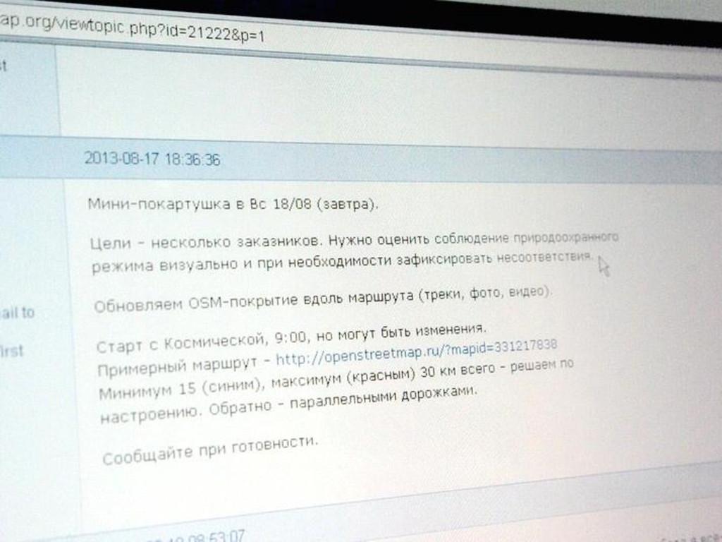 OSM-Forum