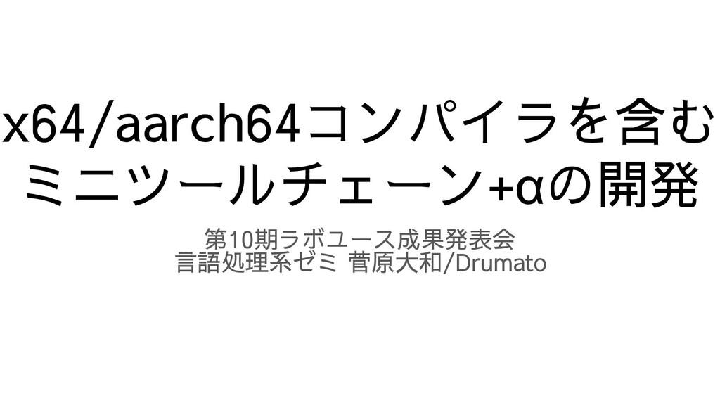 x64/aarch64コンパイラを含む ミニツールチェーン+αの開発 第10期ラボユース成果発...