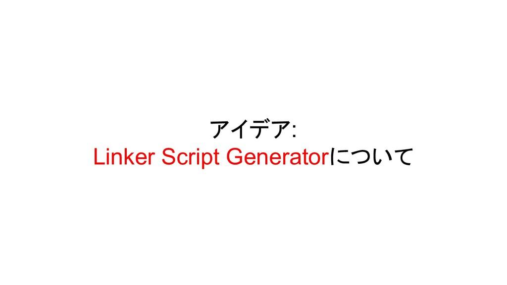 アイデア: Linker Script Generatorについて