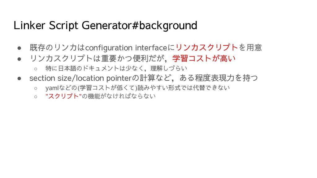 Linker Script Generator#background ● 既存のリンカはcon...