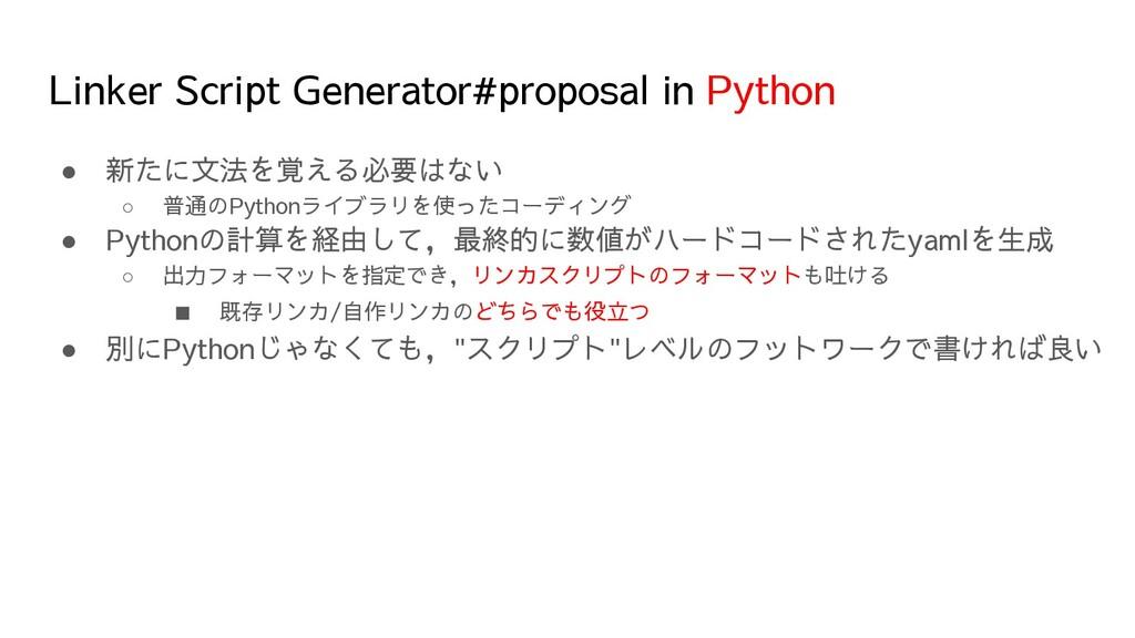 Linker Script Generator#proposal in Python ● 新た...
