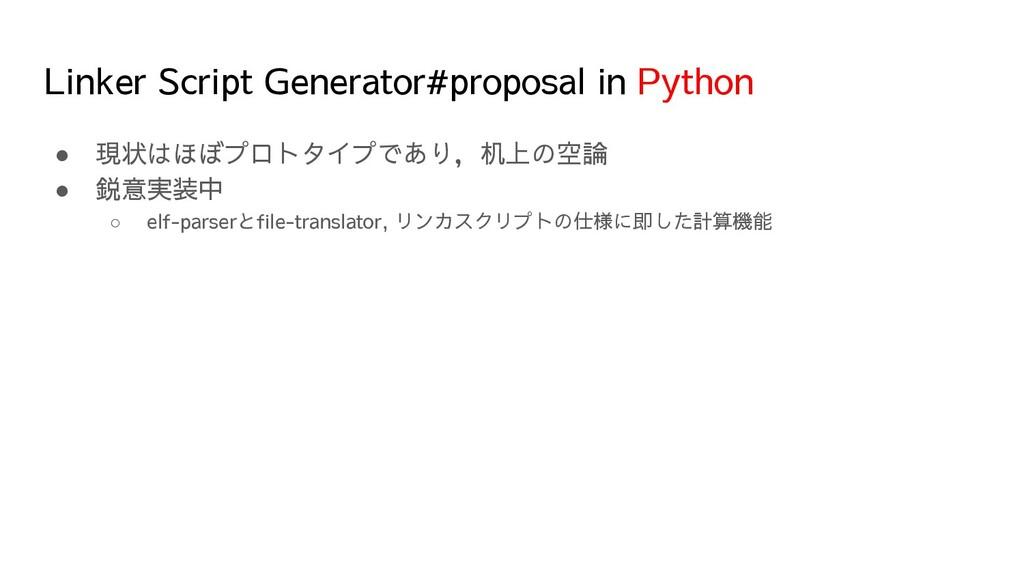 Linker Script Generator#proposal in Python ● 現状...
