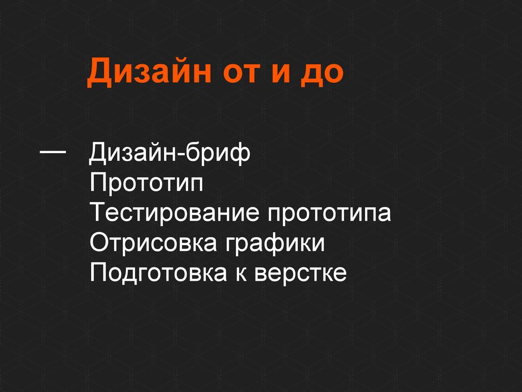 Дизайн-бриф Прототип Тестирование прототипа Отр...