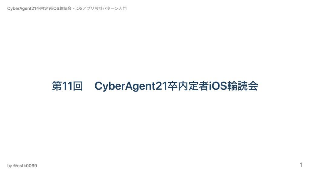 第11回 CyberAgent21卒内定者iOS輪読会 CyberAgent21卒内定者iOS...