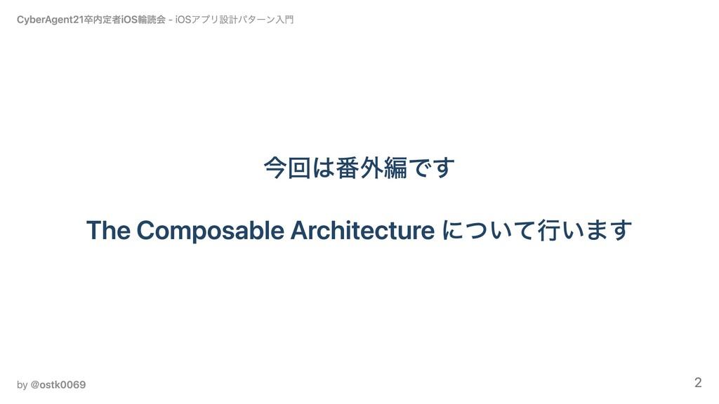 今回は番外編です The Composable Architecture について⾏います C...