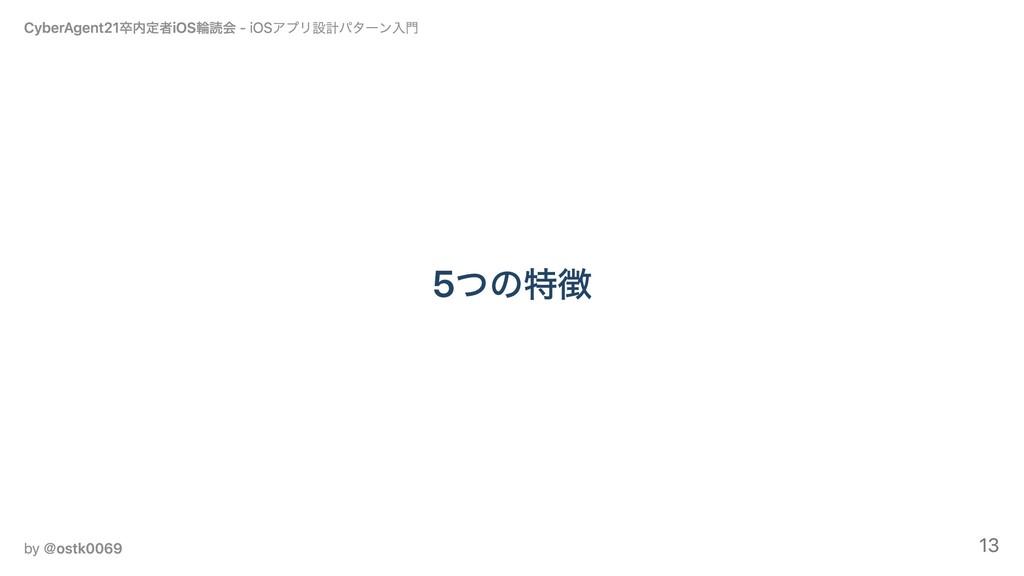 5つの特徴 CyberAgent21卒内定者iOS輪読会 - iOSアプリ設計パターン⼊⾨ b...