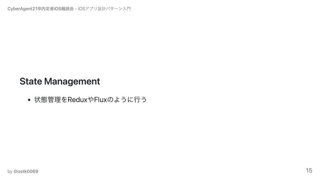 State Management 状態管理をReduxやFluxのように⾏う CyberAge...