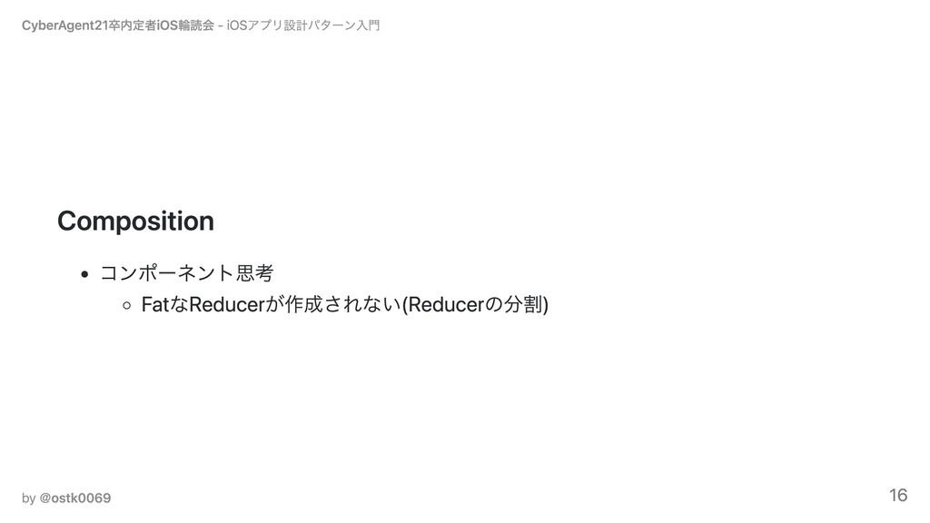 Composition コンポーネント思考 FatなReducerが作成されない(Reduce...