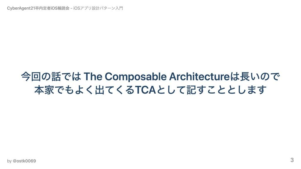今回の話では The Composable Architectureは⻑いので 本家でもよく出...