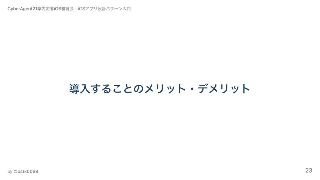 導⼊することのメリット・デメリット CyberAgent21卒内定者iOS輪読会 - iOSア...