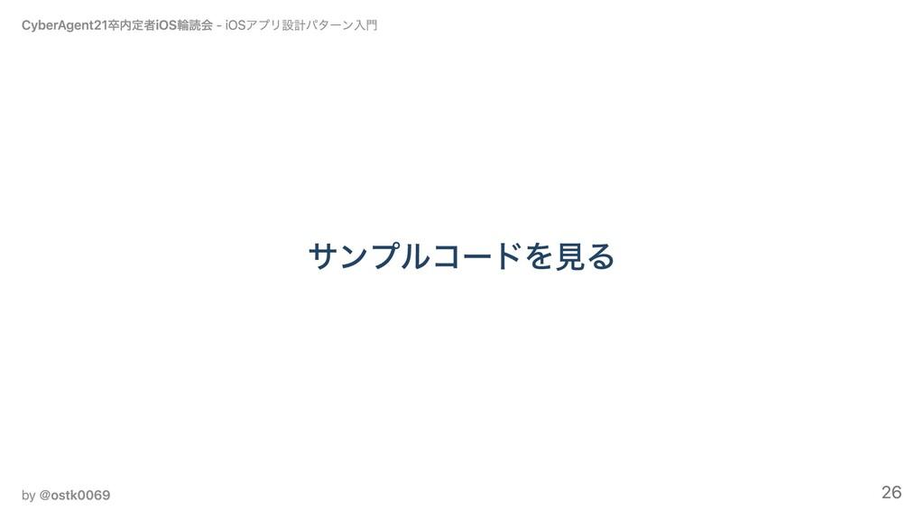 サンプルコードを⾒る CyberAgent21卒内定者iOS輪読会 - iOSアプリ設計パター...