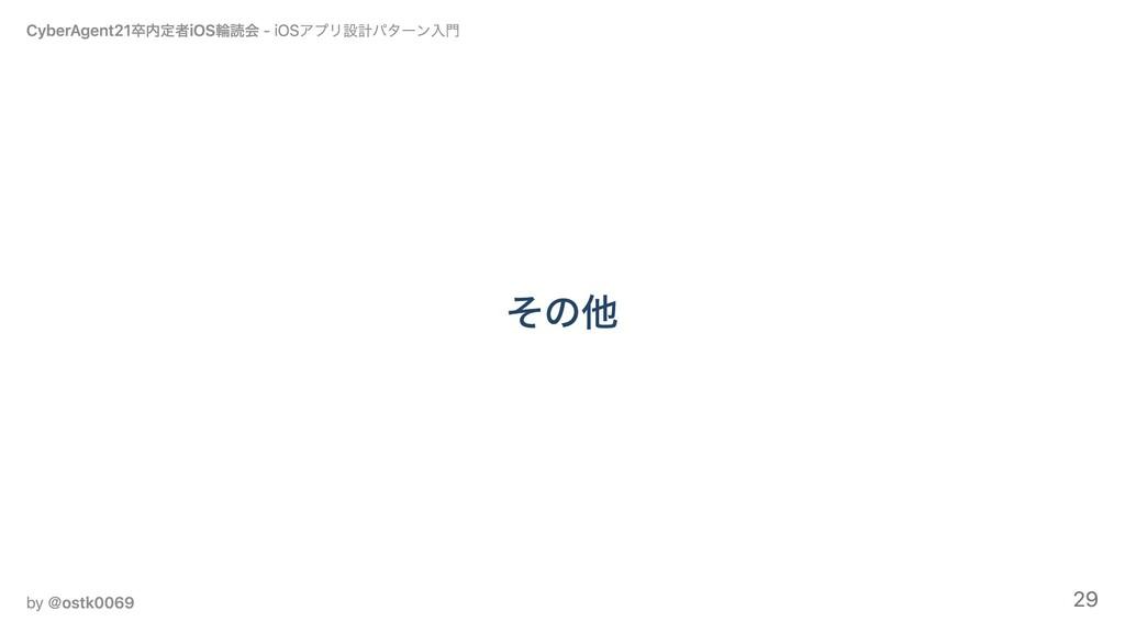 その他 CyberAgent21卒内定者iOS輪読会 - iOSアプリ設計パターン⼊⾨ by ...