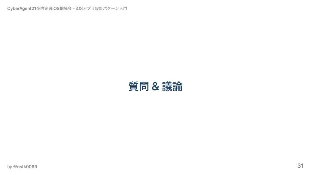 質問 & 議論 CyberAgent21卒内定者iOS輪読会 - iOSアプリ設計パターン⼊⾨...