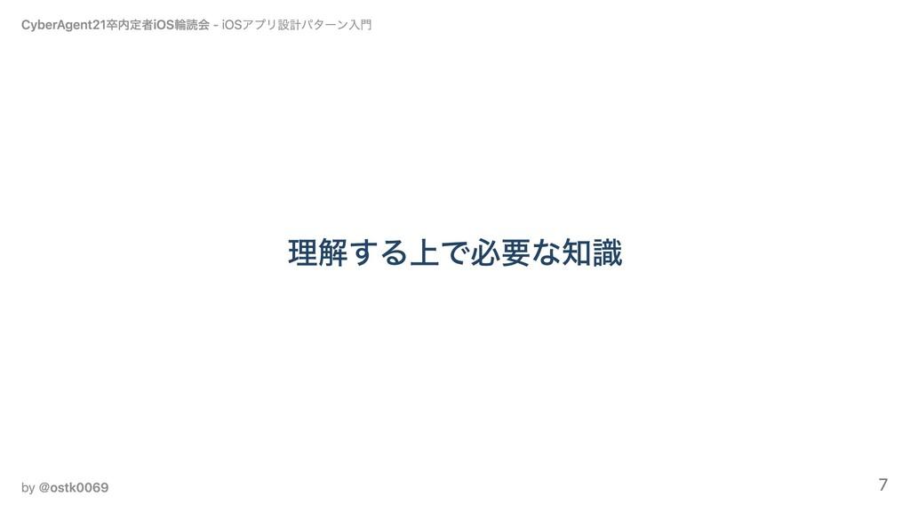 理解する上で必要な知識 CyberAgent21卒内定者iOS輪読会 - iOSアプリ設計パタ...