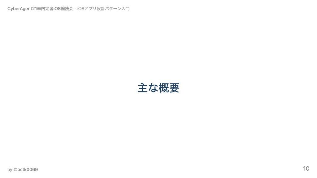 主な概要 CyberAgent21卒内定者iOS輪読会 - iOSアプリ設計パターン⼊⾨ by...