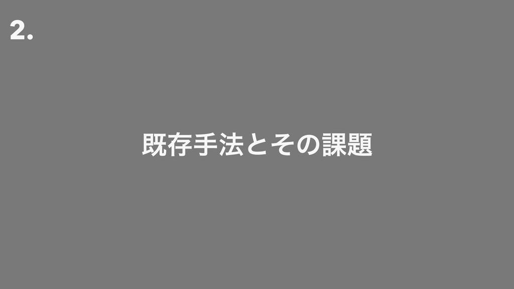 2. طଘख๏ͱͦͷ՝