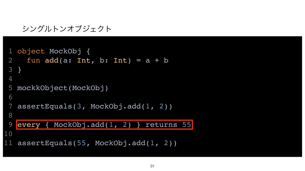 γϯάϧτϯΦϒδΣΫτ 1 object MockObj { 2 fun add(a: In...