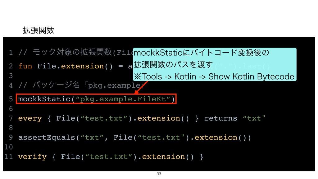 1 // ϞοΫରͷ֦ுؔ(File.ktʹ࣮͞Ε͍ͯΔͱԾఆ) 2 fun File....