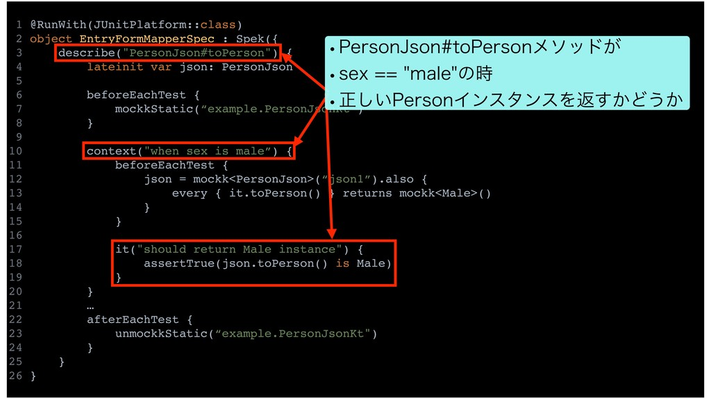1 @RunWith(JUnitPlatform::class) 2 object Entry...