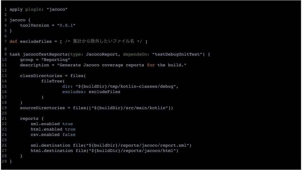 """1 apply plugin: """"jacoco"""" 2 3 jacoco { 4 toolVer..."""