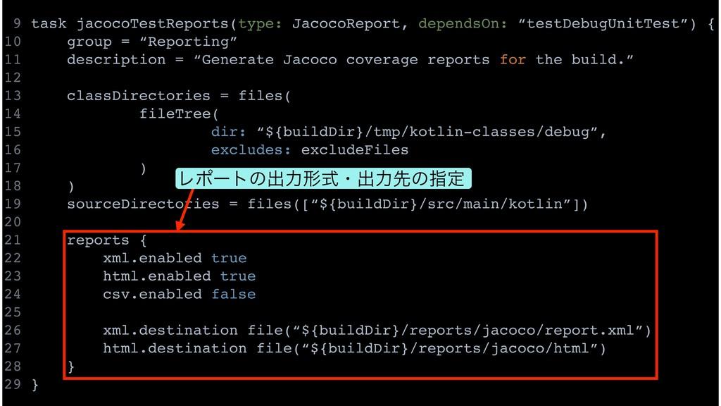 9 task jacocoTestReports(type: JacocoReport, de...