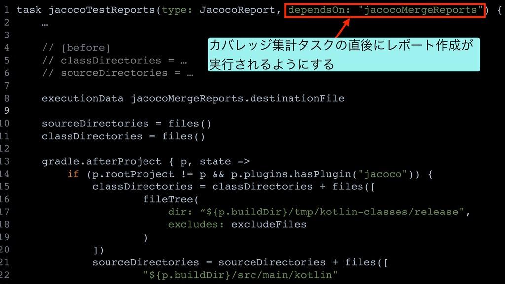 1 task jacocoTestReports(type: JacocoReport, de...