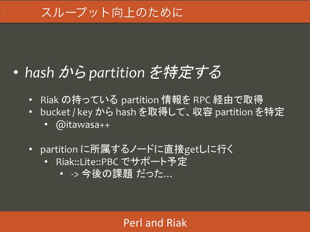 • hash から partition を特定する  • Riak...