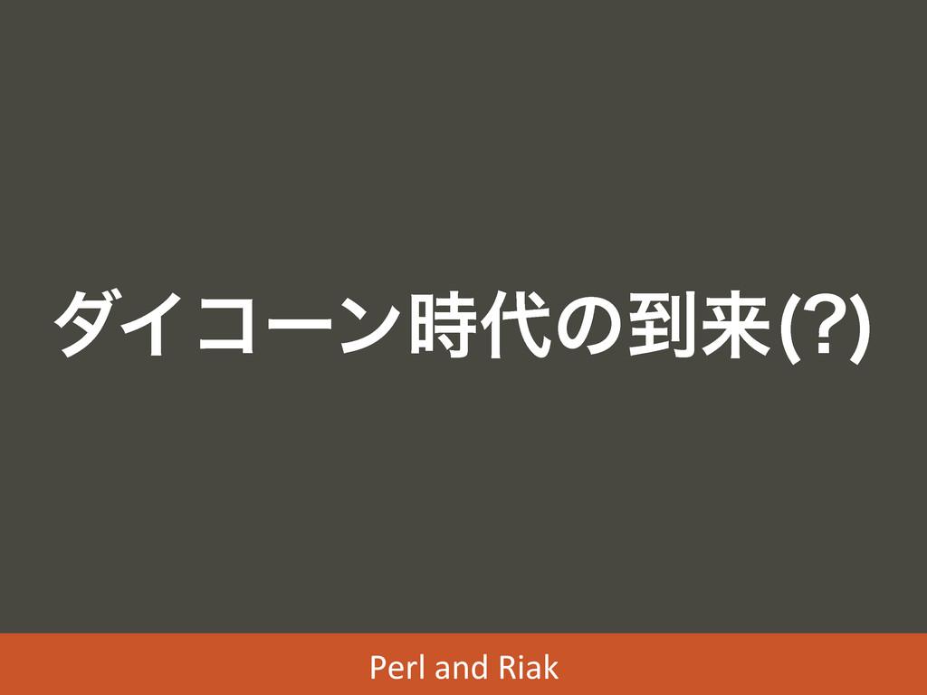 μΠίʔϯͷ౸དྷ   Perl and Riak