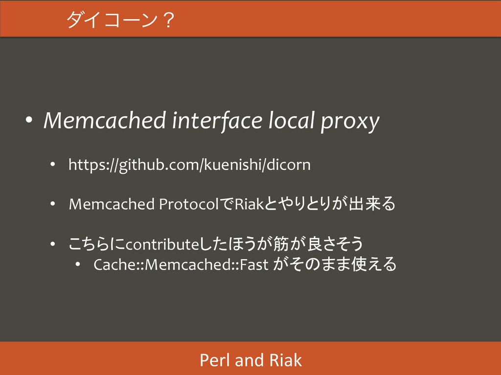 •  Memcached	