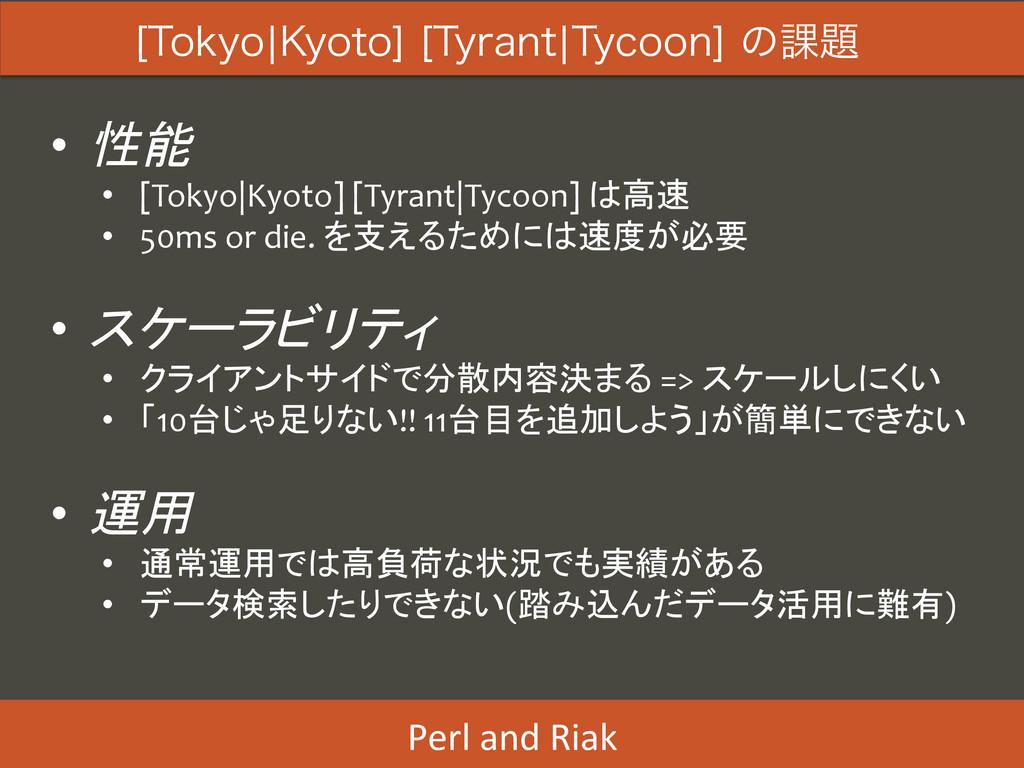 • 性能  • [Tokyo|Kyoto] [Tyrant|Tycoon]...