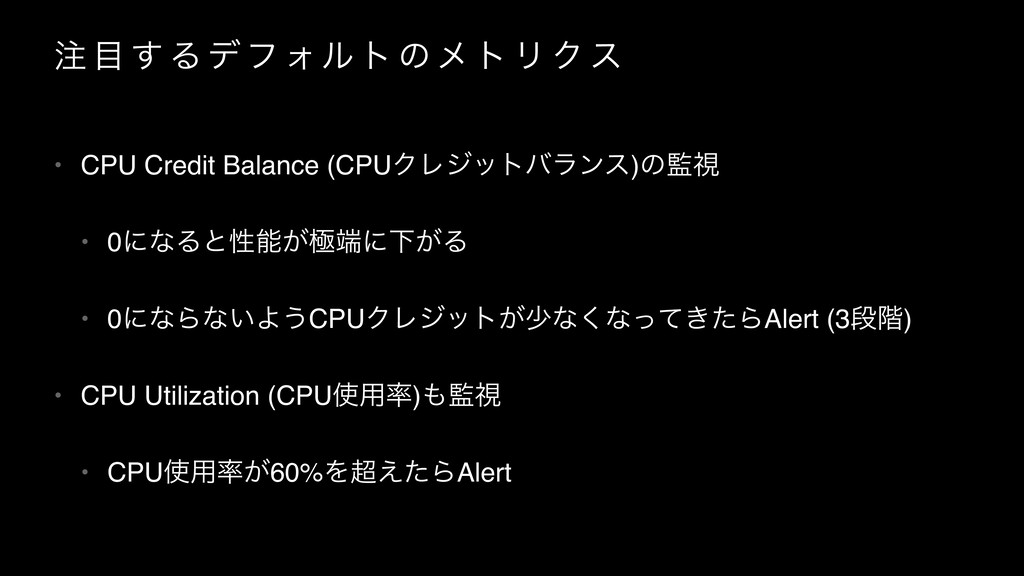   ͢ Δ σ ϑ Υϧ τ ͷ ϝ τ Ϧ Ϋ ε • CPU Credit Balan...