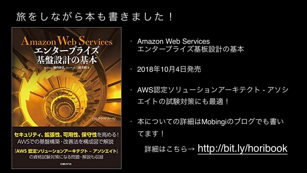 ཱྀ Λ ͠ ͳ ͕ Β ຊ  ॻ ͖ · ͠ ͨ ʂ • Amazon Web Servic...