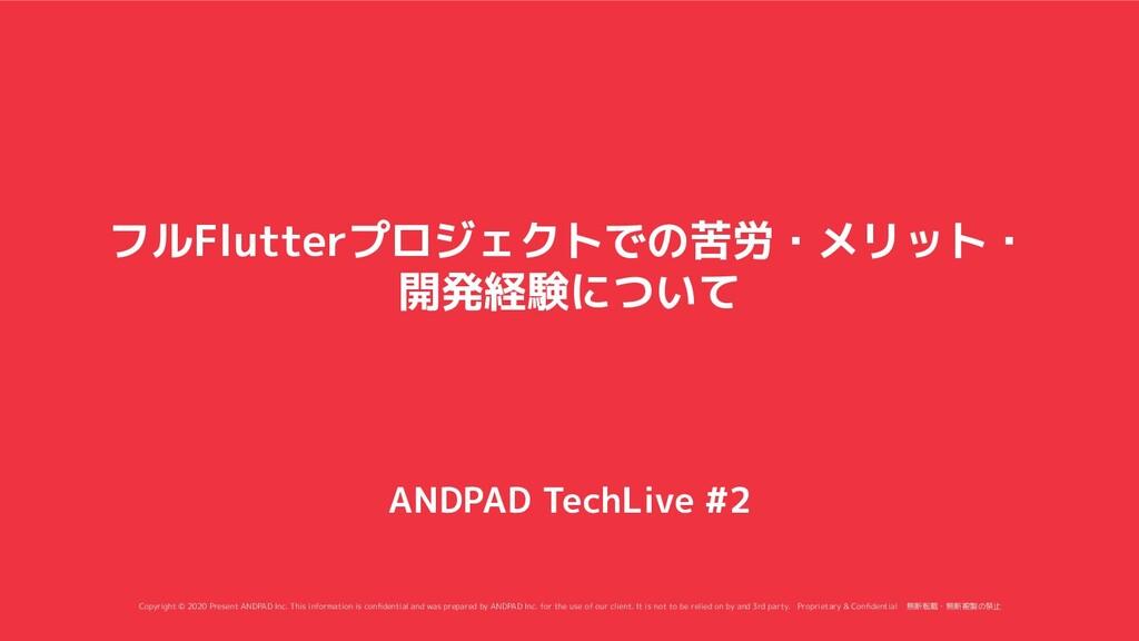 フルFlutterプロジェクトでの苦労・メリット・ 開発経験について Copyright © ...