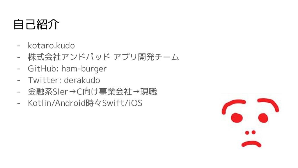 自己紹介 - kotaro.kudo - 株式会社アンドパッド アプリ開発チーム - GitH...