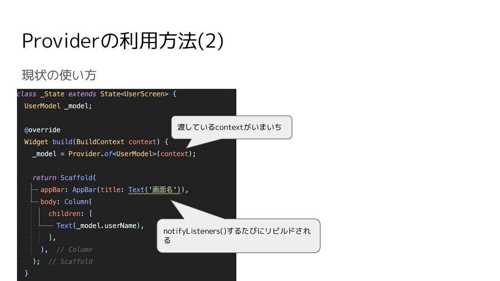 現状の使い方 Providerの利用方法(2) 渡しているcontextがいまいち notif...