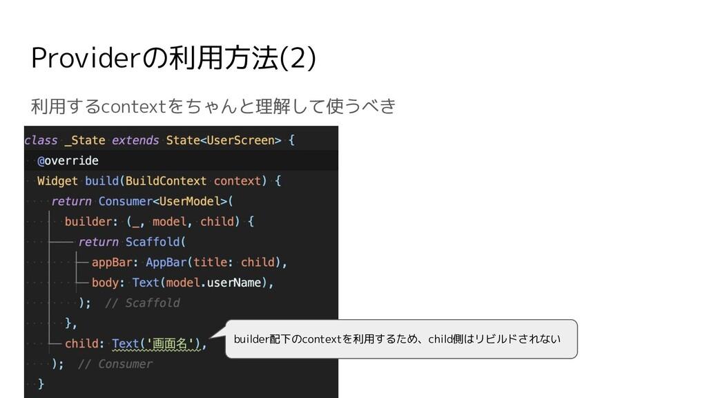 利用するcontextをちゃんと理解して使うべき Providerの利用方法(2) build...