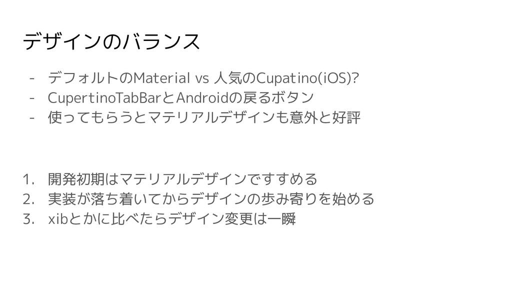 デザインのバランス - デフォルトのMaterial vs 人気のCupatino(iOS)?...