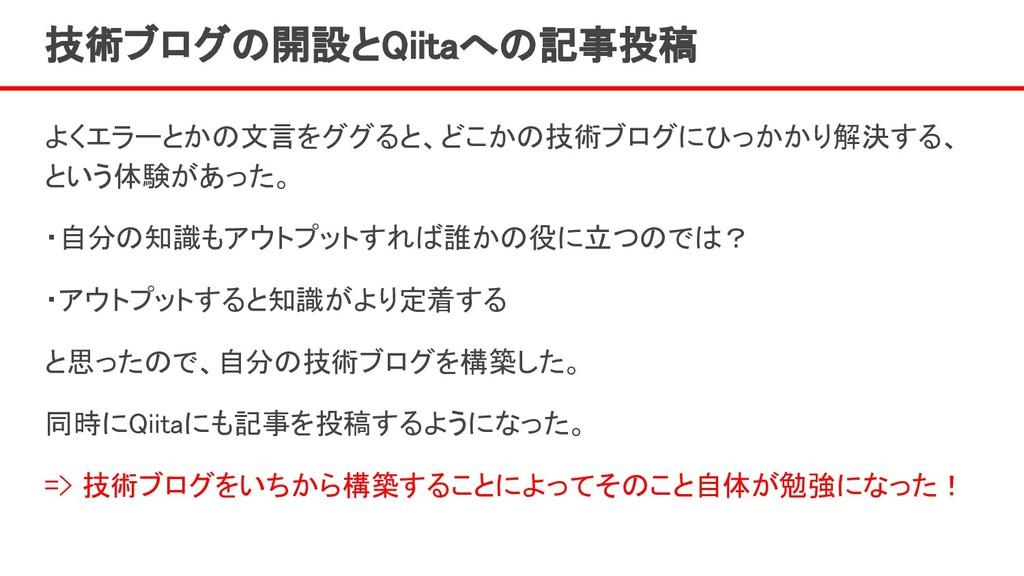 技術ブログの開設とQiitaへの記事投稿 よくエラーとかの文言をググると、どこかの技術ブログに...